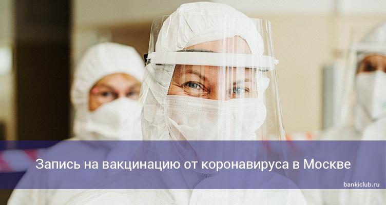Запись на вакцинацию от коронавируса в Москве