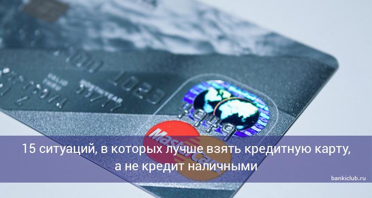 15 ситуаций, в которых лучше взять кредитную карту, а не кредит наличными