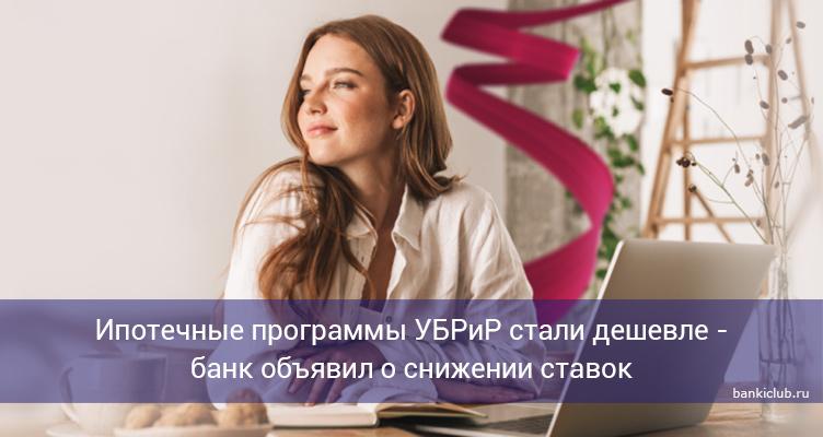 Ипотечные программы УБРиР стали дешевле - банк объявил о снижении ставок