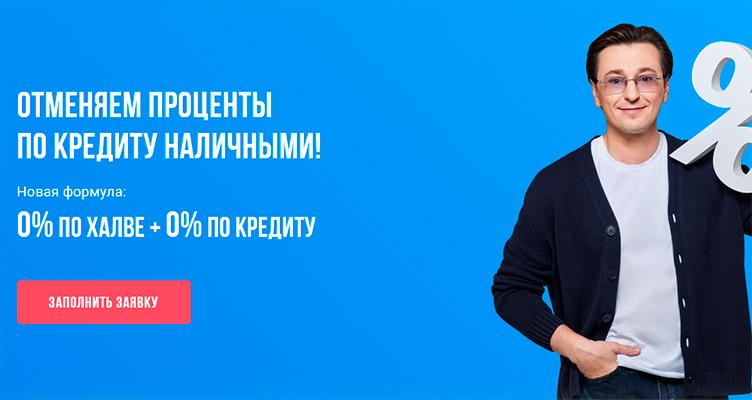 Кредит от Совкомбанка под 0% годовых - как это работает и стоит ли брать