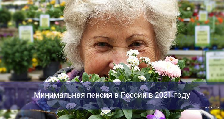 Минимальная пенсия в России в 2021 году