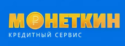 Монеткин