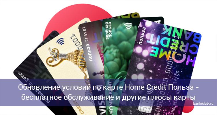 Обновление условий по карте Home Credit Польза - бесплатное обслуживание и другие плюсы карты