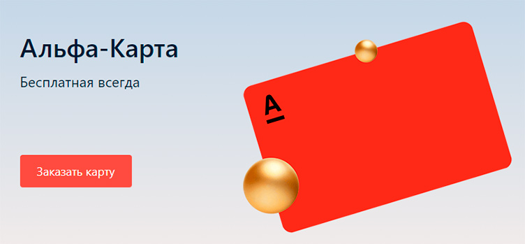 Обзор дебетовой карты Альфа Банка