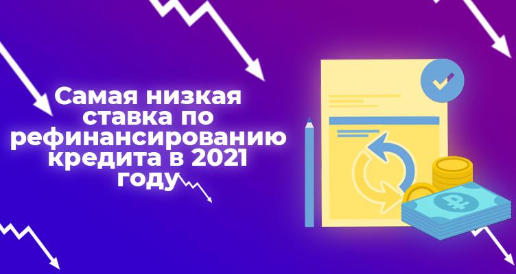 Самая низкая ставка по рефинансированию кредита в 2021 году