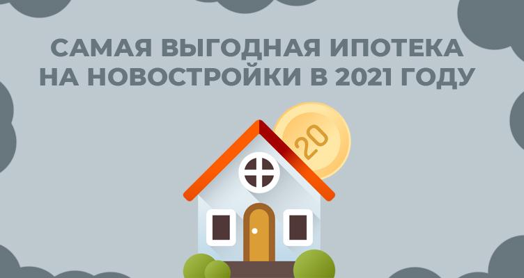 Самая выгодная ипотека на вторичное жилье в 2021 году - банки и условия