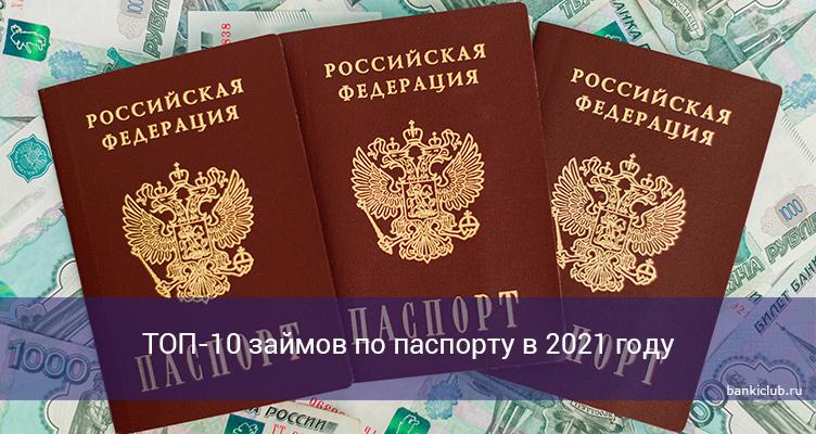 ТОП-10 займов по паспорту в 2021 году