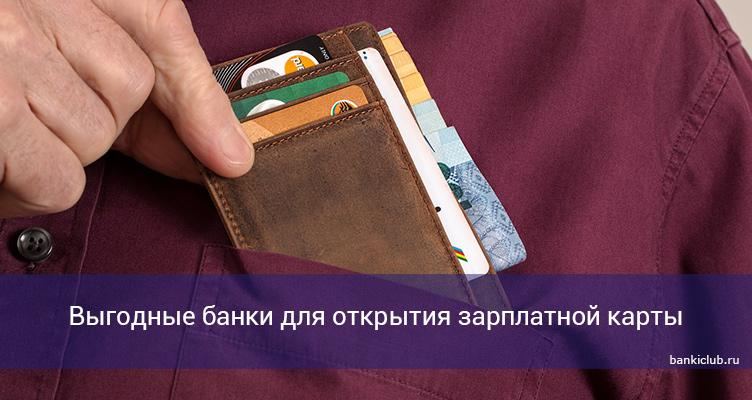 Выгодные банки для открытия зарплатной карты