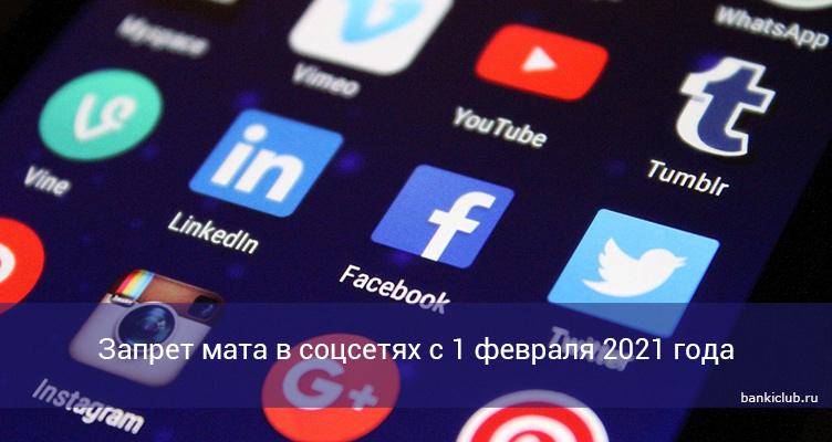 Запрет мата в соцсетях с 1 февраля 2021 года