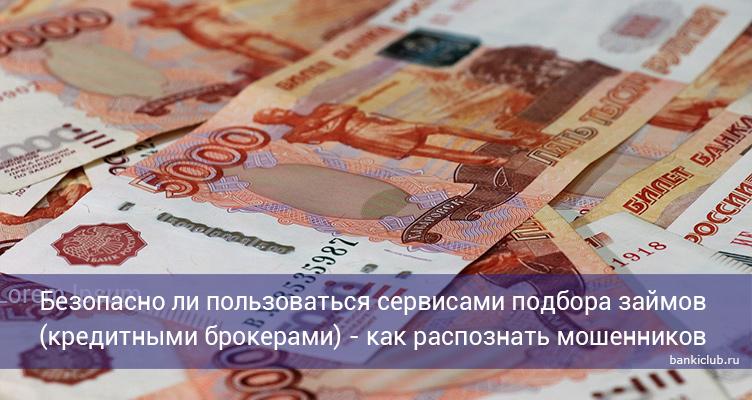 Безопасно ли пользоваться сервисами подбора займов (кредитными брокерами) - как распознать мошенников