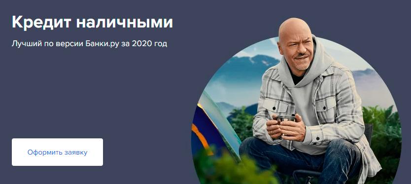 Кредит в Газпромбанке: условия в 2021 году, процентная ставка, плюсы и минусы
