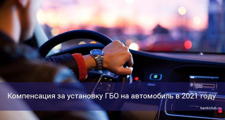 Компенсация за установку ГБО на автомобиль в 2021 году