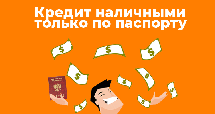 Кредиты наличными только по паспорту в 2021 году