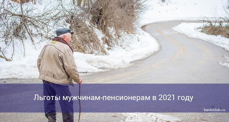 Льготы мужчинам-пенсионерам в 2021 году