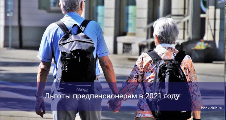 Льготы предпенсионерам в 2021 году