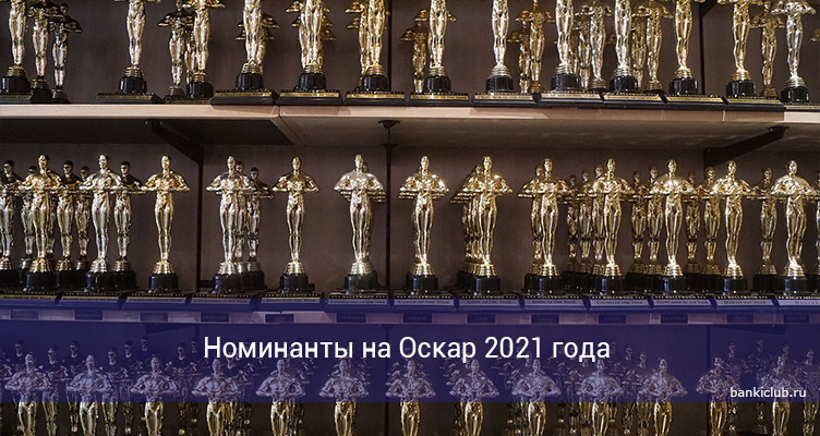 Номинанты на Оскар 2021 года