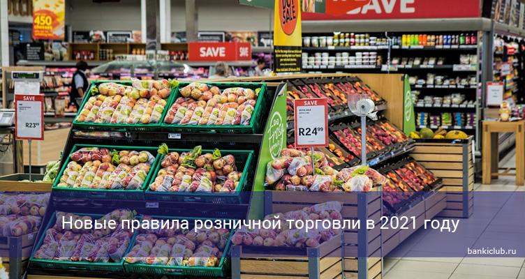 Новые правила розничной торговли в 2021 году
