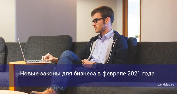 Новые законы для бизнеса в феврале 2021 года