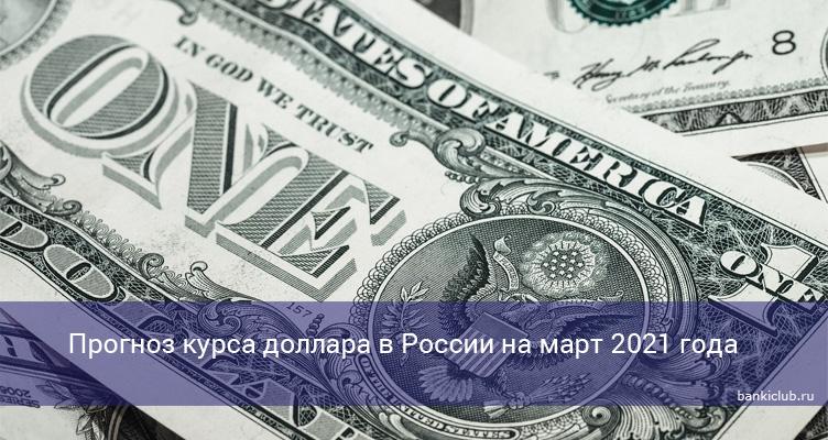 Прогноз курса доллара в России на март 2021 года