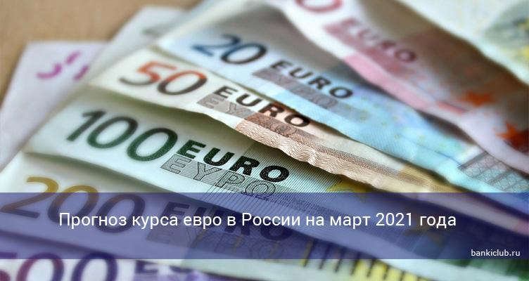 Прогноз курса евро в России на март 2021 года