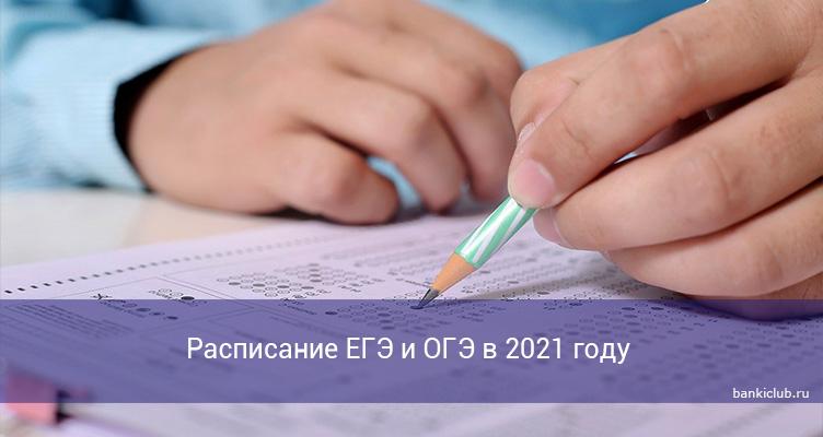 Расписание ЕГЭ и ОГЭ в 2021 году