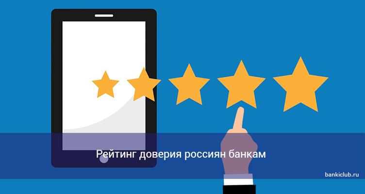 Рейтинг доверия россиян банкам