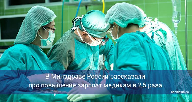 В Минздраве России рассказали про повышение зарплат медикам в 2,5 раза