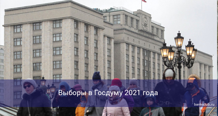 Выборы в Госдуму 2021 года