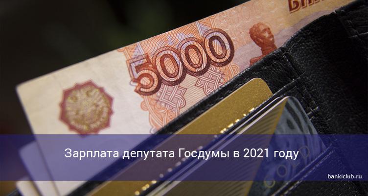 Зарплата депутата Госдумы в 2021 году