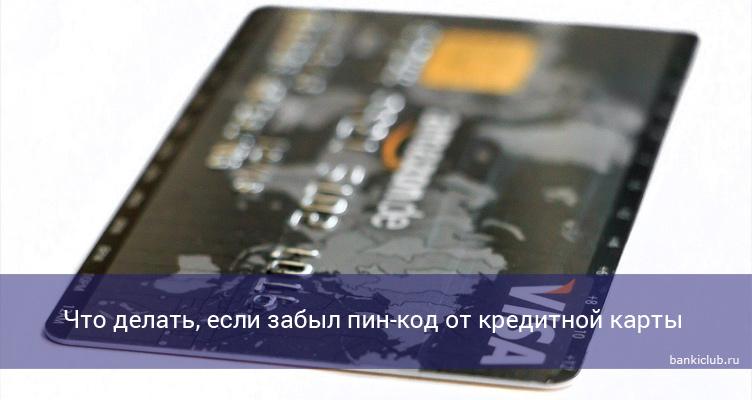 Что делать, если забыл пин-код от кредитной карты