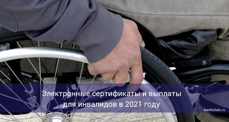 Электронные сертификаты и выплаты для инвалидов в 2021 году