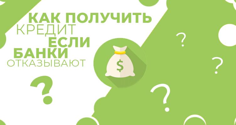 Как получить кредит, если банки отказывают в 2021 году