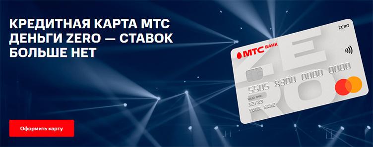 Кредитная карта без начисления процентов МТС Деньги Zero - главные плюсы и минусы