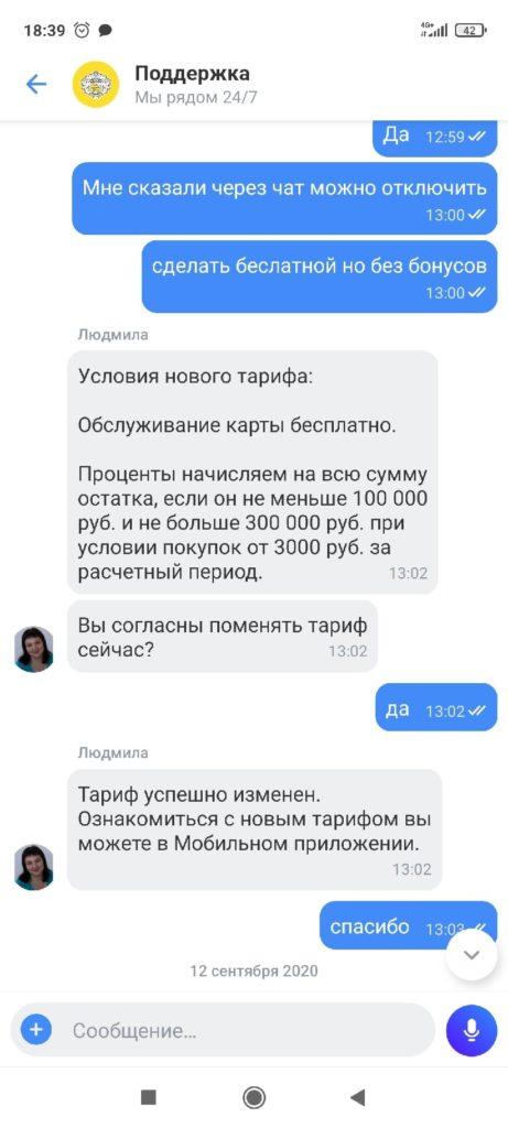 Техподдержка Тинькофф банка