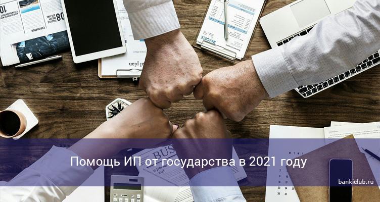 Помощь ИП от государства в 2021 году
