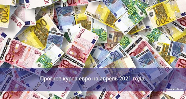 Прогноз курса евро на апрель 2021 года