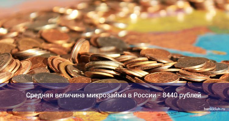 Средняя величина микрозайма в России - 8440 рублей
