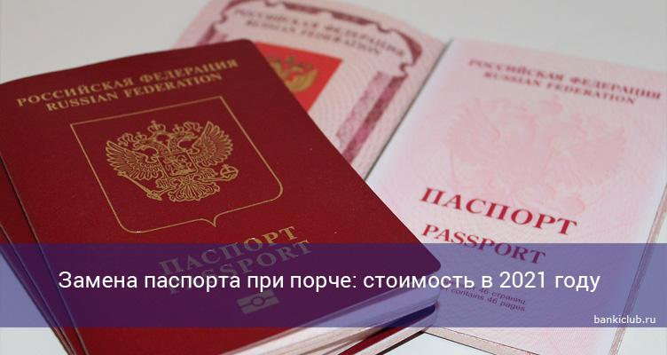 Замена паспорта при порче: стоимость в 2021 году