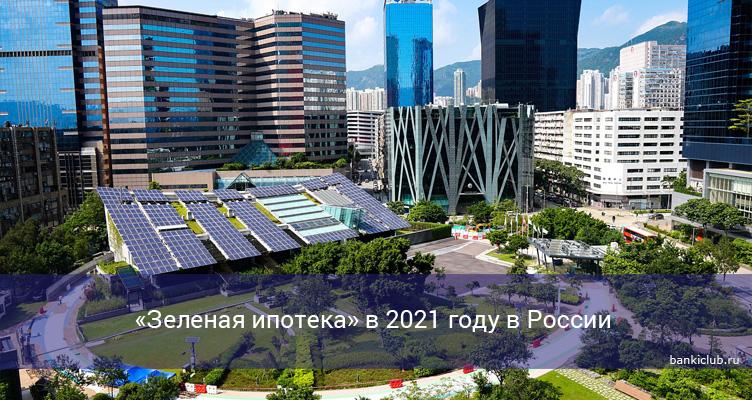 «Зеленая ипотека» в 2021 году в России