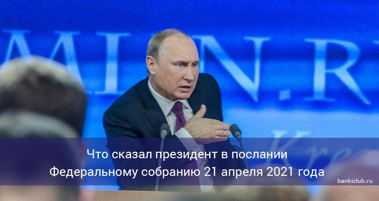 Что сказал президент в послании Федеральному собранию 21 апреля 2021 года