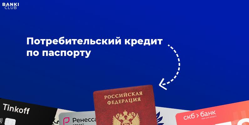 Где взять потребительский кредит по паспорту без справок в день обращения в 2021 году
