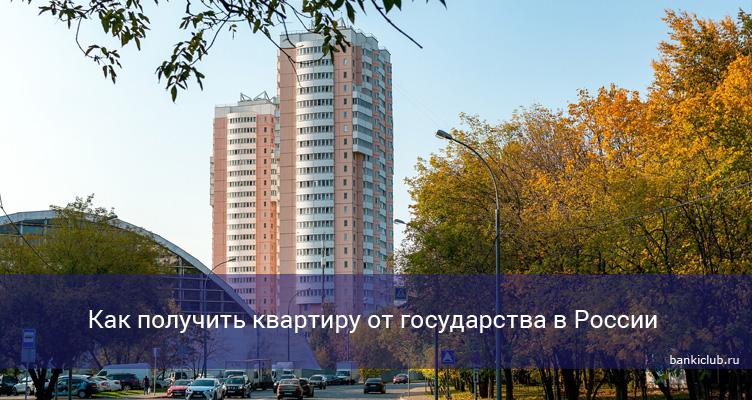 Как получить квартиру от государства в России
