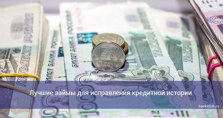 Лучшие займы для исправления кредитной истории