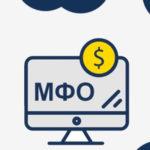 Нарушающие закон МФО закроют, а долги перед ними простят?