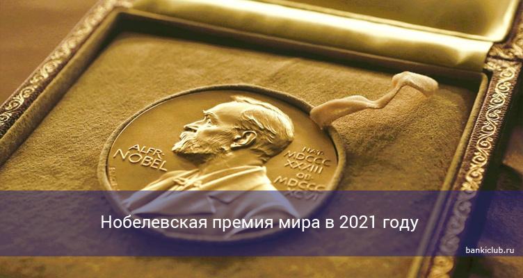 Нобелевская премия мира в 2021 году