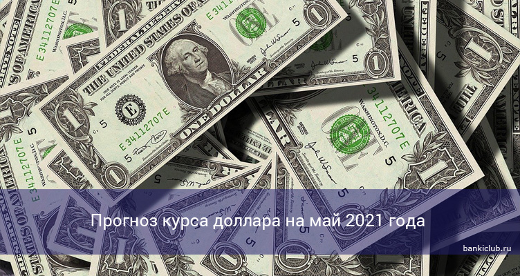 Прогноз курса доллара на май 2021 года
