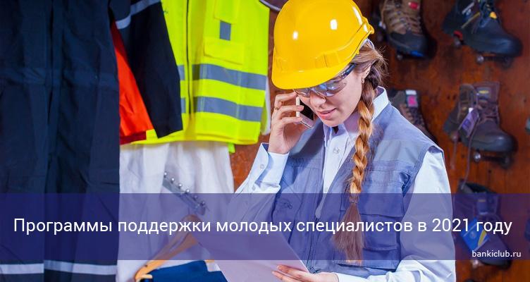 Программы поддержки молодых специалистов в 2021 году