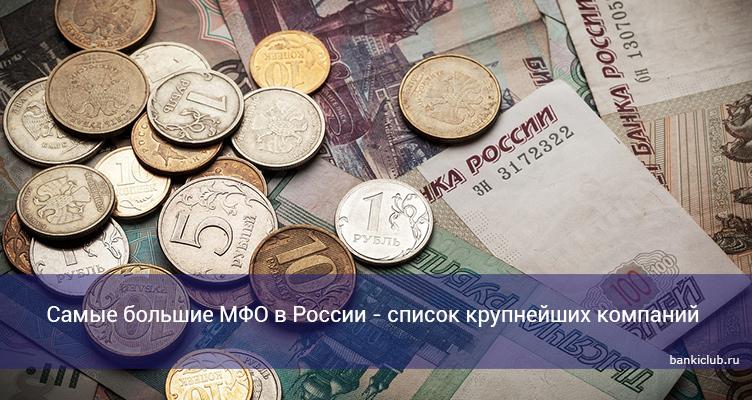 Самые большие МФО в России - список крупнейших компаний