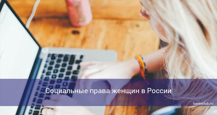 Социальные права женщин в России