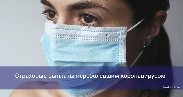 Страховые выплаты переболевшим коронавирусом